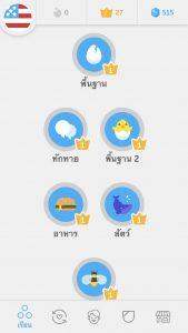 บทรียนใน Duolingo