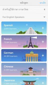 ภาษาที่เรียนได้ใน Duolingo