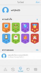 รางวัลใน Duolingo