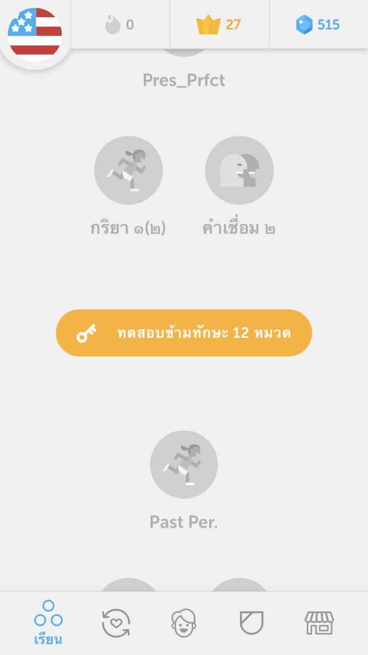 สอบข้ามระดับใน Duolingo