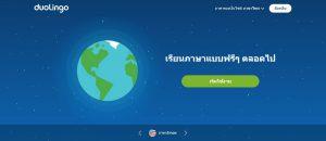 Duolingo Thai