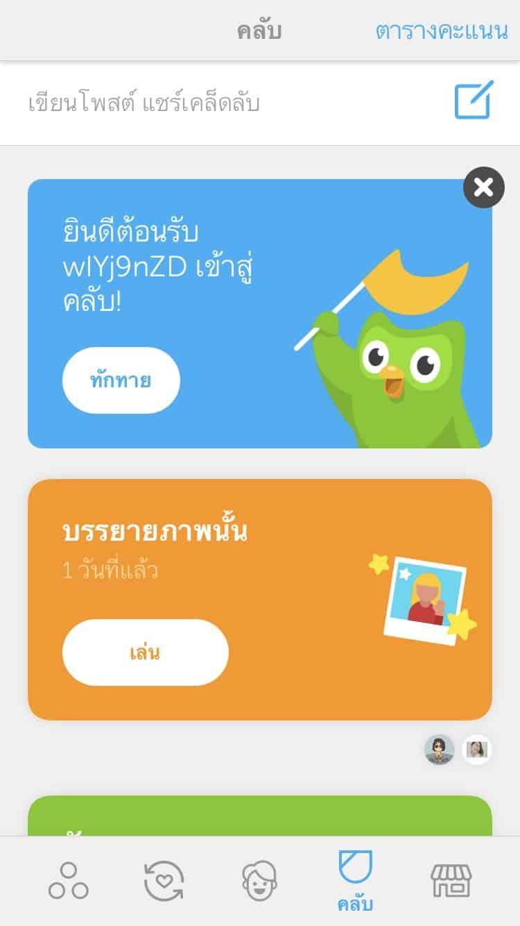 quiz ใน Duolingo